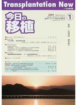 今日の移植 Vol.16No.1(2003January)
