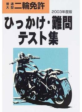 普通・大型二輪免許ひっかけ・難問テスト集 2003年度版