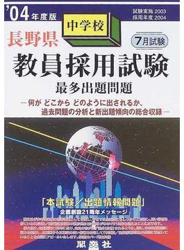 長野県中学校教員採用試験最多出題問題 '04年度版