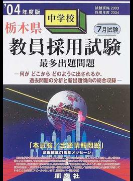 栃木県中学校教員採用試験最多出題問題 '04年度版