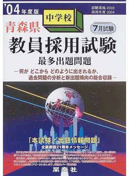 青森県中学校教員採用試験最多出題問題 '04年度版