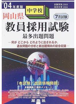 岡山県中学校教員採用試験最多出題問題 '04年度版