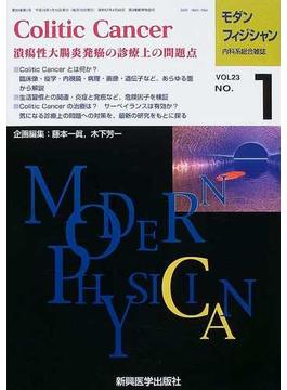モダンフィジシャン 内科系総合雑誌 Vol.23No.1(2003) 特集Colitic Cancer