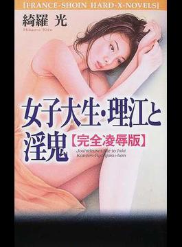 女子大生・理江と淫鬼 完全凌辱版