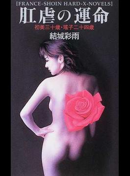 肛虐の運命 初美三十歳・瑤子二十四歳
