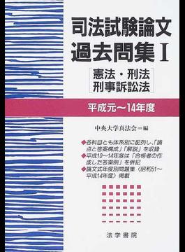 司法試験論文過去問集 平成元〜14年度1 憲法・刑法・刑事訴訟法