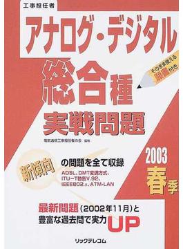 工事担任者アナログ・デジタル総合種実戦問題 2003春季