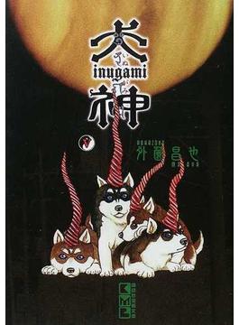 犬神 5(講談社漫画文庫)