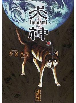 犬神 7(講談社漫画文庫)