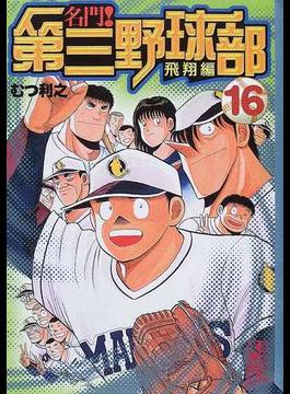 名門!第三野球部 飛翔編 16(講談社漫画文庫)