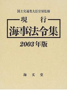 現行海事法令集 2003年版上