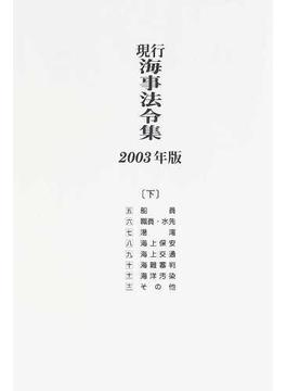 現行海事法令集 2003年版下