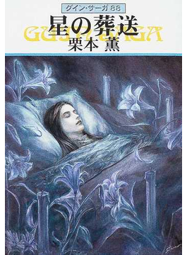 星の葬送(ハヤカワ文庫 JA)