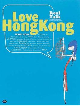 Love HongKong(ぴあMOOK)