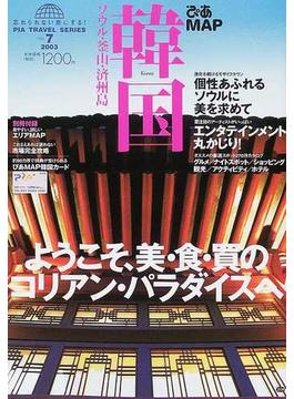 ぴあMAP韓国 2003(ぴあMOOK)