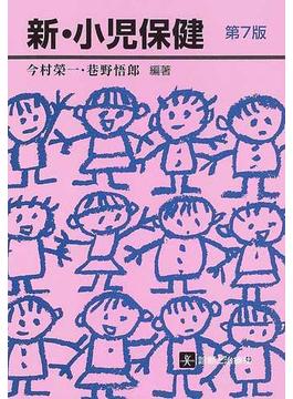 新・小児保健 第7版