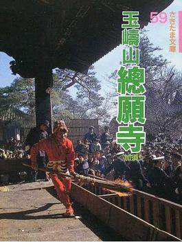 玉【トウ】山総願寺 加須