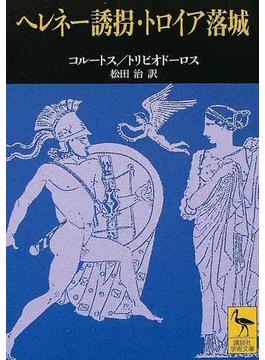 ヘレネー誘拐(講談社学術文庫)