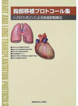 胸部移植プロトコール集 シクロスポリンによる免疫抑制療法