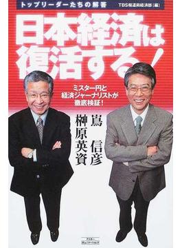 日本経済は復活する!
