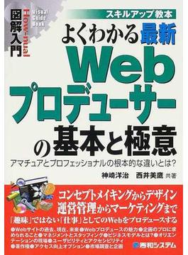 よくわかる最新Webプロデューサーの基本と極意 アマチュアとプロフェッショナルの根本的な違いとは?