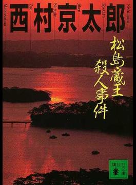 松島・蔵王殺人事件(講談社文庫)