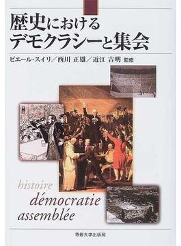 歴史におけるデモクラシーと集会 日仏学術シンポジウムの記録