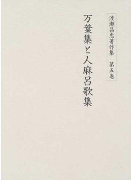 渡瀬昌忠著作集 第5巻 万葉集と人麻呂歌集