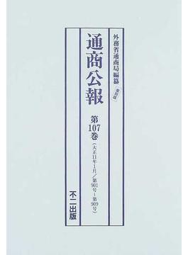 通商公報 復刻版 第107巻 大正11年1月
