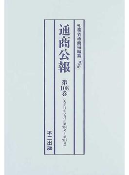 通商公報 復刻版 第108巻 大正11年2月