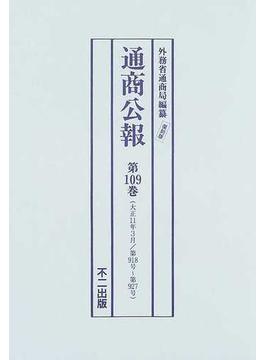 通商公報 復刻版 第109巻 大正11年3月