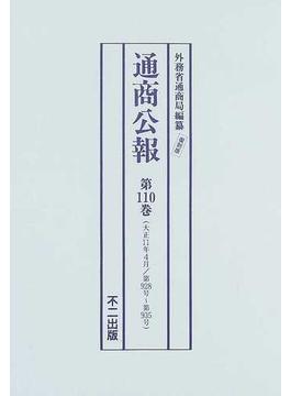 通商公報 復刻版 第110巻 大正11年4月