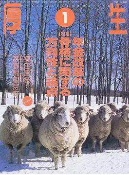 厚生 平成15年1月号