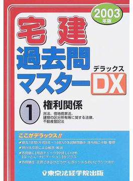 宅建過去問マスターDX 2003年版1 権利関係