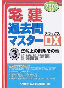 宅建過去問マスターDX 2003年版3 法令上の制限その他