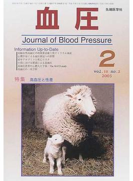 血圧 Vol.10No.2(2003−2) 特集・高血圧と性差