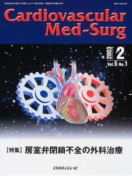 カーディオバスキュラー メド・サージ Vol.5No.1(2003年2月号) 〈特集〉房室弁閉鎖不全の外科治療
