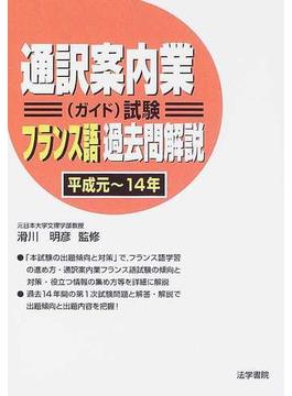 通訳案内業〈ガイド〉試験フランス語過去問解説 平成元〜14年
