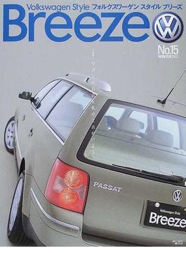 フォルクスワーゲンスタイルブリーズ No.15(2003Winter) 〈特集〉ワゴンに自由を載せて出かけよう
