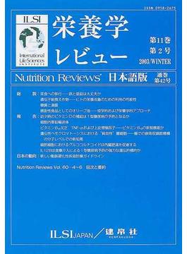 栄養学レビュー Nutrition Reviews日本語版 第11巻第2号(2003/Winter)