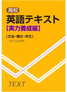 高校英語テキスト 実力養成編 文法・構文・作文