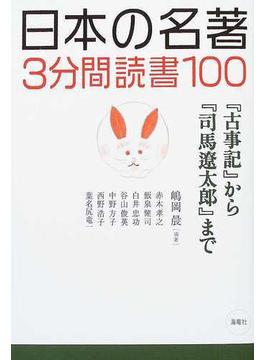 日本の名著3分間読書100 『古事記』から『司馬遼太郎』まで
