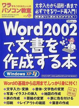 ワラをもつかみたい人のパソコン教室 Vol32 Word2002で文書を作成する本