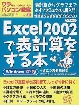 ワラをもつかみたい人のパソコン教室 Vol33 Excel2002で表計算をする本