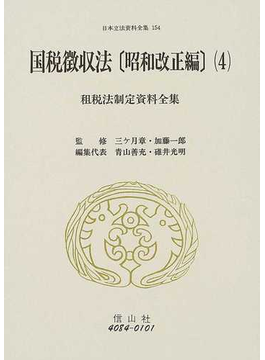 日本立法資料全集 154 国税徴収法 昭和改正編4