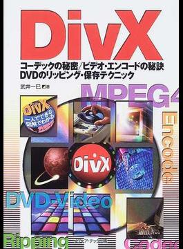 DivX コーデックの秘密/ビデオ・エンコードの秘訣DVDのリッピング・保存テクニック