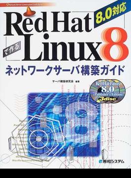 Red Hat Linux 8で作るネットワークサーバ構築ガイド