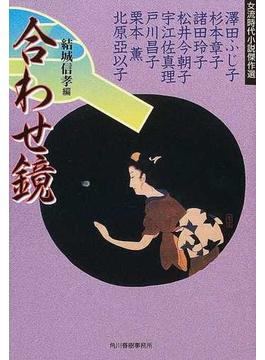 合わせ鏡(ハルキ文庫)