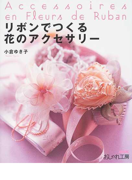 リボンでつくる花のアクセサリー