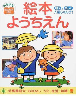 絵本ようちえん 親子で楽しく入園じゅんび! 幼稚園紹介・おはなし・うた・生活・知識